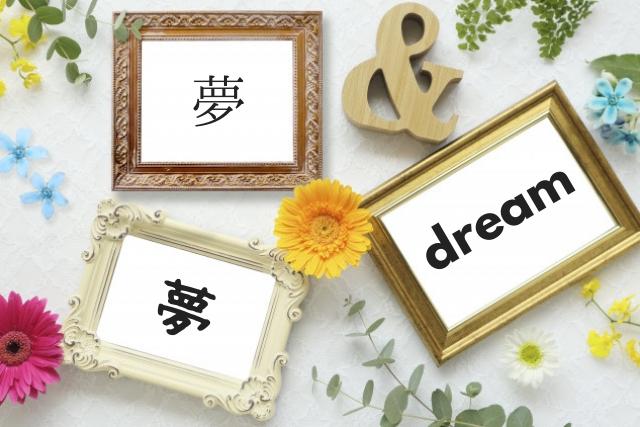 【転職の心得】「将来の夢=職業」ではない。自分の夢の探し方【将来の夢とは?】