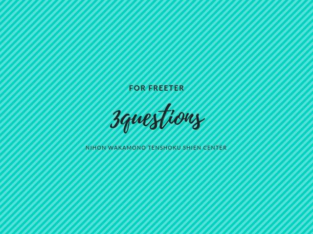 【面接対策】アルバイト・フリーターが面接で聞かれやすい質問★3選★