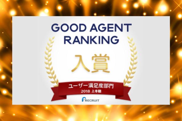 【受賞】「ユーザー満足度部門」GOOD AGENT RANKING~2018年度上半期~