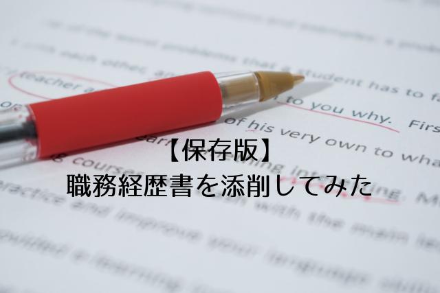 【保存版】職務経歴書Before After添削比較!