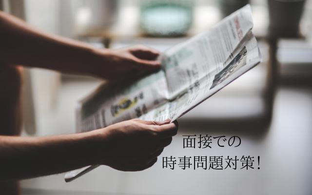 【面接】転職(就職)活動の時事問題対策