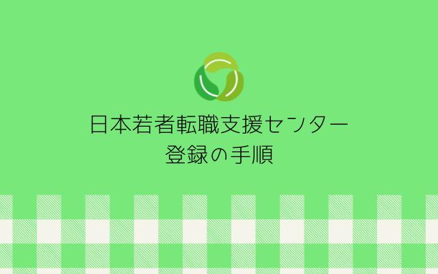 【解説】登録の手順