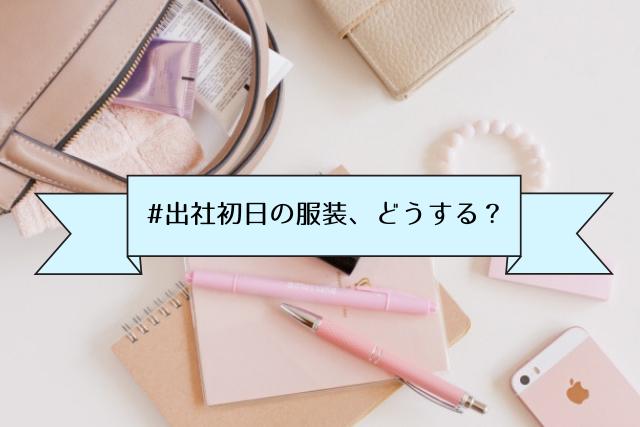 【ビジネスマナー】20代/転職初日の服装&オフィスカジュアルに相応しいのは?【オフィスでの服装】