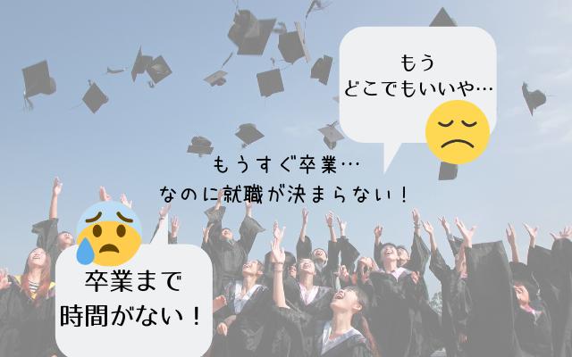 就活がうまくいかない…このまま卒業したら無職?