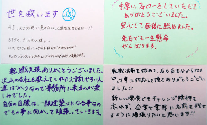 【内定者インタビュー】「わからない」からこそ利用してほしい日本若者転職支援センター