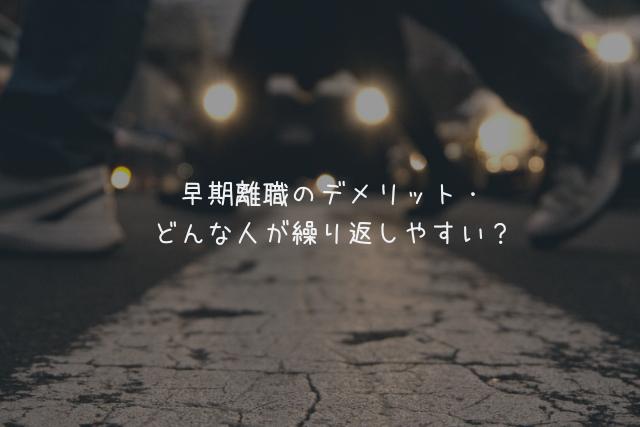 【転職の心得】転職癖のデメリット・早期離職しないための心得