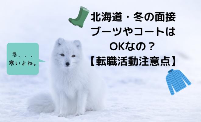 【転職活動】コートやブーツ着用はOK?北海道・冬の面接での注意点
